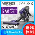 送料無料 ベルソス サイクロニックマックス カロス サイクロン掃除機 ハンディ/スティック サイクロンクリーナー VS-6300