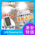 ベルソス(VERSOS) 2灯 LEDソーラーセンサーライト 人感センサー搭載 自動点灯 VS-G016 ホワイト