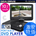������̵���� 10.1����� �ե륻����� �ݡ����֥�DVD�ץ졼�䡼 VS-GD4100 �ʥХåƥ��¢��  TV GIGA DRIVE