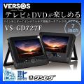 (送料無料) VERSOS(ベルソス) 7インチ液晶 ワンセグ搭載 ツインモニターDVDプレーヤー VS-GD717W 2台セット DVDプレイヤー