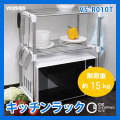 ベルソス(VERSOS) キッチンラック VS-R010T ステンレス製