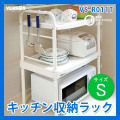 ベルソス(VERSOS) キッチン収納ラック S VS-R011T ステンレス製