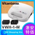(送料無料) ビタントニオ(Vitantonio)  ワッフル&ホットサンドベーカー ワッフルメーカー ホットサンドメーカー VWH-1-W
