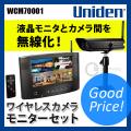 (送料無料) ユニデン(Uniden) ワイヤレスカメラモニターセット WCM70001 無線式監視カメラモニター
