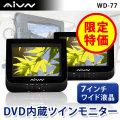 (送料無料) AIVN  7インチ液晶 ツインモニターDVDプレーヤー WD-77 2台セット DVDプレイヤー