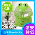 加湿器 3.8L カエル加湿器 超音波式 加湿機 WJ-568