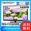 送料無料 ネクシオン 32型 地上波/BS/110度CSデジタル LED 液晶テレビ WS-TV3249B 液晶TV