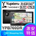 ◆ユピテル MOGGY 7インチ ドラレコ 一体型 ワンセグ搭載 YPB760DR ナビ ドライブレコーダー (お取寄せ)