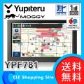 (送料無料&お取寄せ) ユピテル ポータブルナビゲージョン カーナビ 7V型 12V車用 フルセグ搭載 YPF781 2015年度版地図データ