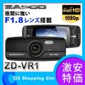 (送料無料) ザプコ(ZAPCO) ドライブレコーダー フルHD 12V車専用 常時録画 F1.8レンズ ZD-VR1 ドラレコ