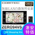 レーダー探知機 GPS コムテック(COMTEC) ZERO94VS 3.2インチ液晶 レーダー探知機 無線LAN対応 カーレーダー レイダー探知機 レーダー