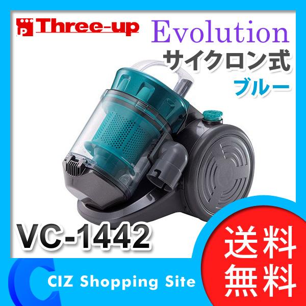送料無料 掃除機 サイクロン スリーアップ サイクロンクリーナー Evolution 掃除機 サイクロン式 ブルー VC-1442-BL