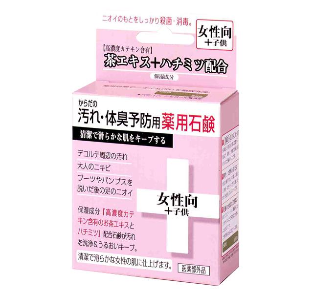 からだの汚れ・体臭予防用薬用石鹸 女性向+子供 80g CTY-SF