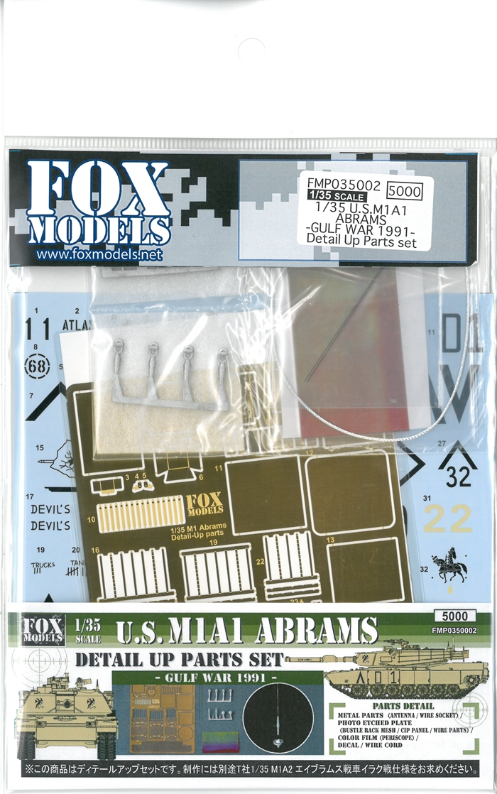 FMP0350002  1/35 U.S.M1A1 ABRAMS -GULF WAR 1991- Detail Up Parts set