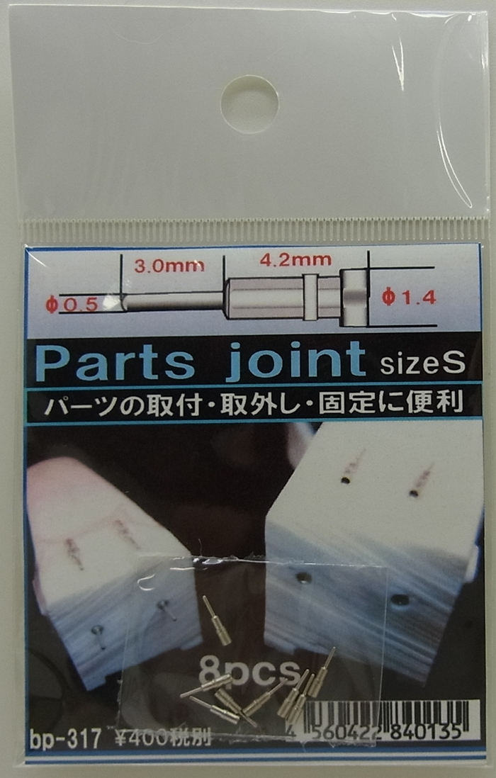 bp317 Parts Joint  size S 8個入り
