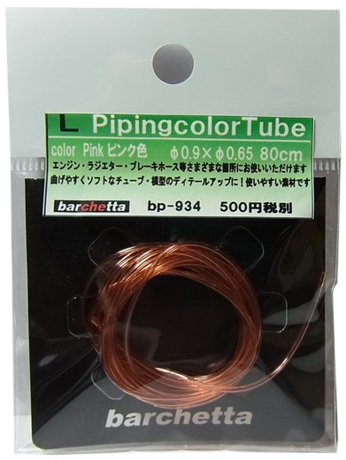 bp934 Lsize ピンク Pink : Piping ColorTube 外径φ0.9/内径0.65/80cm