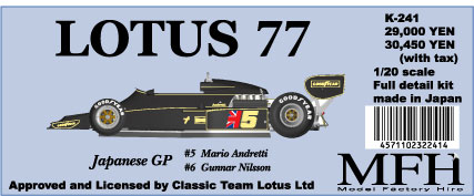 K241 LOTUS77 JapaneseGP #5#6 1/20Full detall kit
