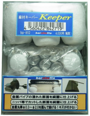 bp852  線材 Keeper  ニッパで切ったパイプ面をきれいにできる