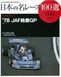 "jprace008 日本の名レース100選vol.08 '78 JAF鈴鹿GP 【メール便""送料無料""】(三栄書房)"