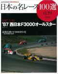 """jprace039 日本の名レース100選vol.39 '87 西日本F3000オールスター 【メール便""""送料無料""""】(三栄書房)"""