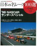 "jprace047 日本の名レース100選vol.48 '96 NASCAR サンダースペシャル)【メール便""送料無料""】(三栄書房)"