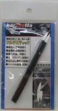 bp794  マルチスティック 本体(スティック)2本 ヘッド3個 精密模型の墨入れふき取りに最適!!