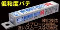 bp865  Mr.ホワイトパテR  低粘度パテ