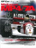 "gpcar-no10  McLaren MP4/7A   【メール便""送料無料""】(三栄書房)"