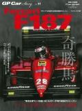 """gpcar-no11  Ferrari F187   【メール便""""送料無料""""】(三栄書房)"""
