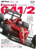 """gpcar-no2  Ferrari641/2   【メール便""""送料無料""""】(三栄書房)"""