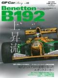 """gpcar-no8   Benetton B192  【メール便""""送料無料""""】(三栄書房)"""
