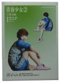 it20-02 1/20  青春少女2  情景フィギュア  atelierIT