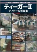 """booktiger2   ティーガーII  ディテール写真集  【メール便""""送料無料""""】  (新紀元社)"""