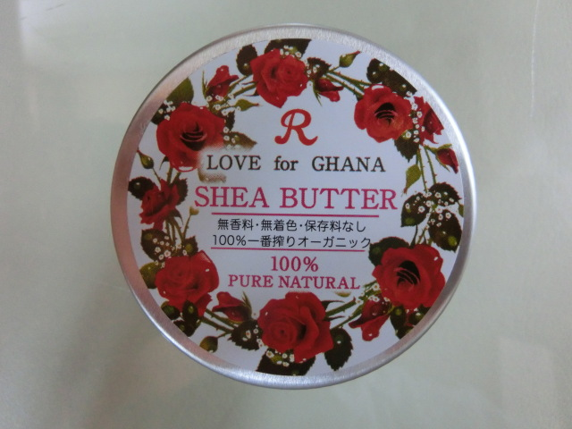 LOVE for GHANA シアバター