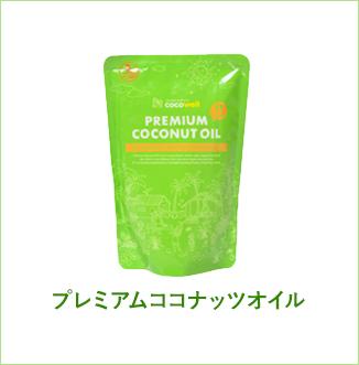 天然の中鎖脂肪酸で健康ダイエット・プレミアム ココナッツオイル