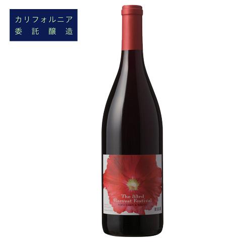 第33回収穫祭記念ワイン赤