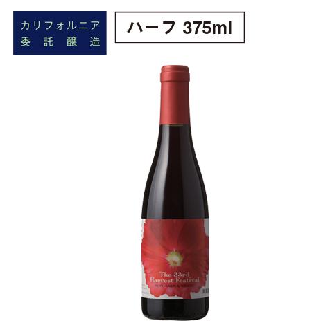 第33回収穫祭記念ワイン赤 ハーフ