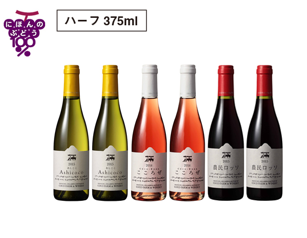 ハーフ6本セット_日本ワイン