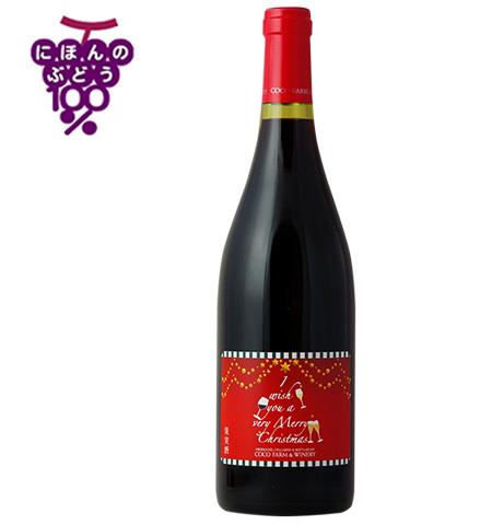 クリスマスラベル赤ワイン