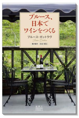 ブルース、日本でワインをつくる
