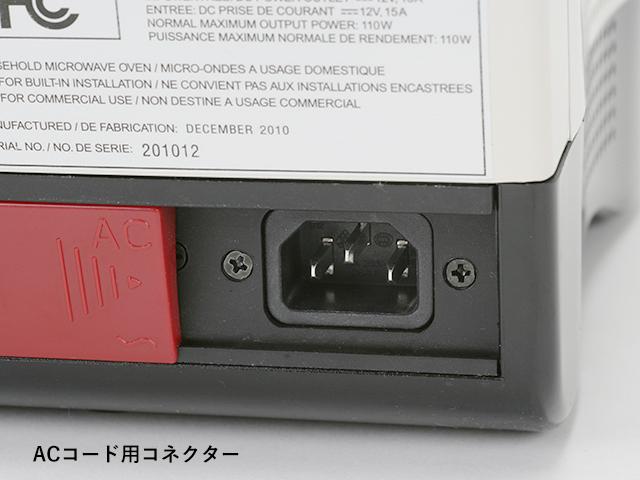 Wavebox AC電源コネクター