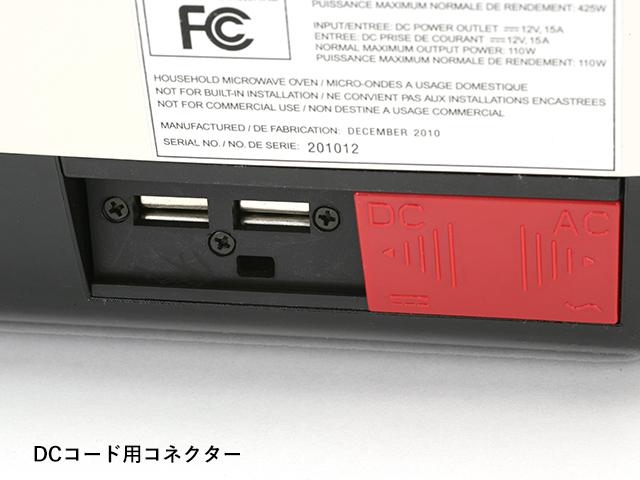 Wavebox DC電源コネクター