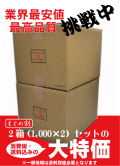 ターンアラウンド1型■お得な2箱セット 1箱あたり3750円
