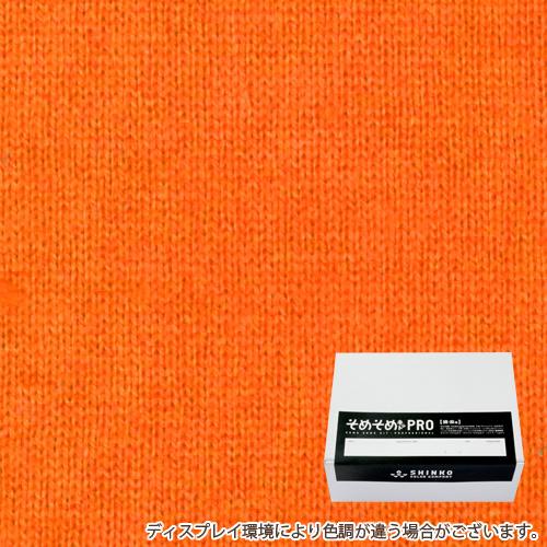 橙色の染料通販 - 綿麻用染色キ...