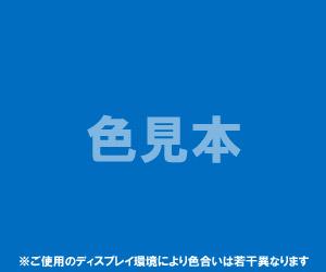 法定色素「医薬品、医薬部外品及び化粧品用」青色1号 ブリリアントブルーFCF