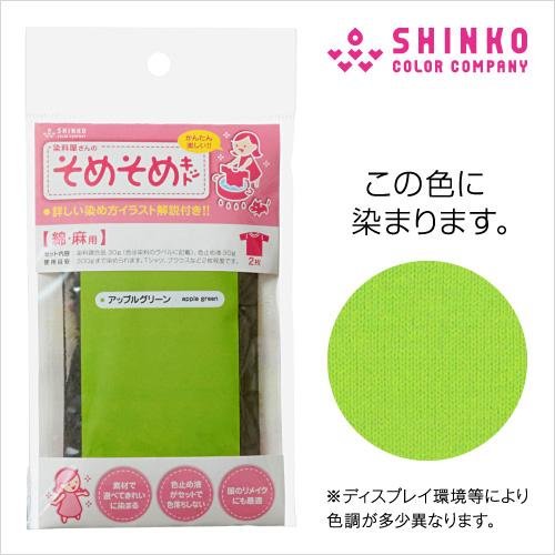 黄緑色の染料(染め粉) | そめそめキット アップルグリーン(綿麻用) / カラーマーケット