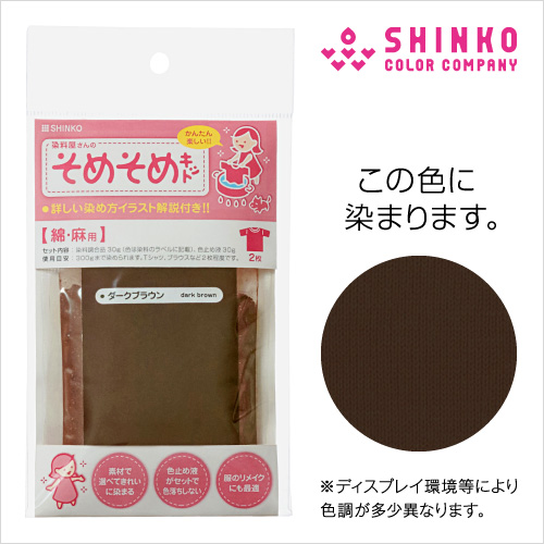 こげ茶色の染料(染め粉) | そめそめキット ダークブラウン(綿麻用) / カラーマーケット