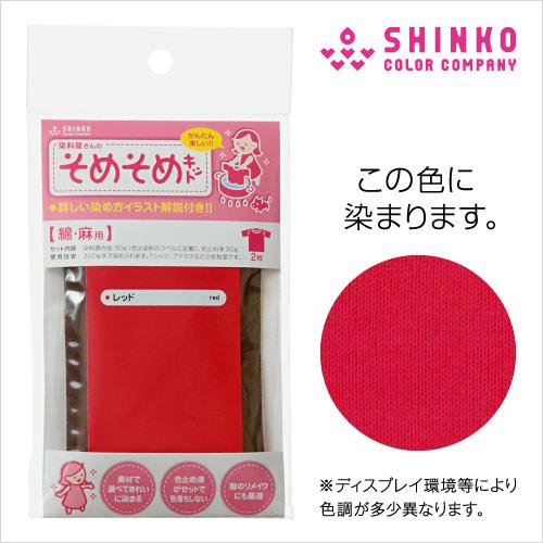 赤色の染料(染め粉) | そめそめキット レッド(綿麻用) / カラーマーケット