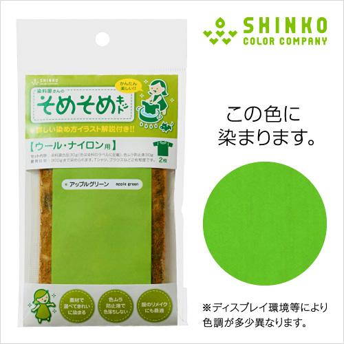 ウール・ナイロン用 そめそめキット アップルグリーン / カラーマーケット