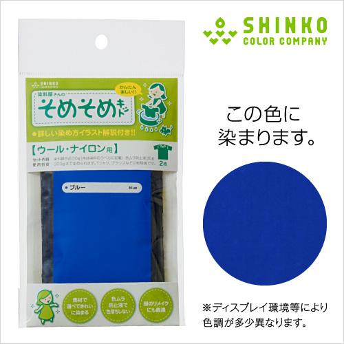 ウール・ナイロン用 そめそめキット ブルー / カラーマーケット